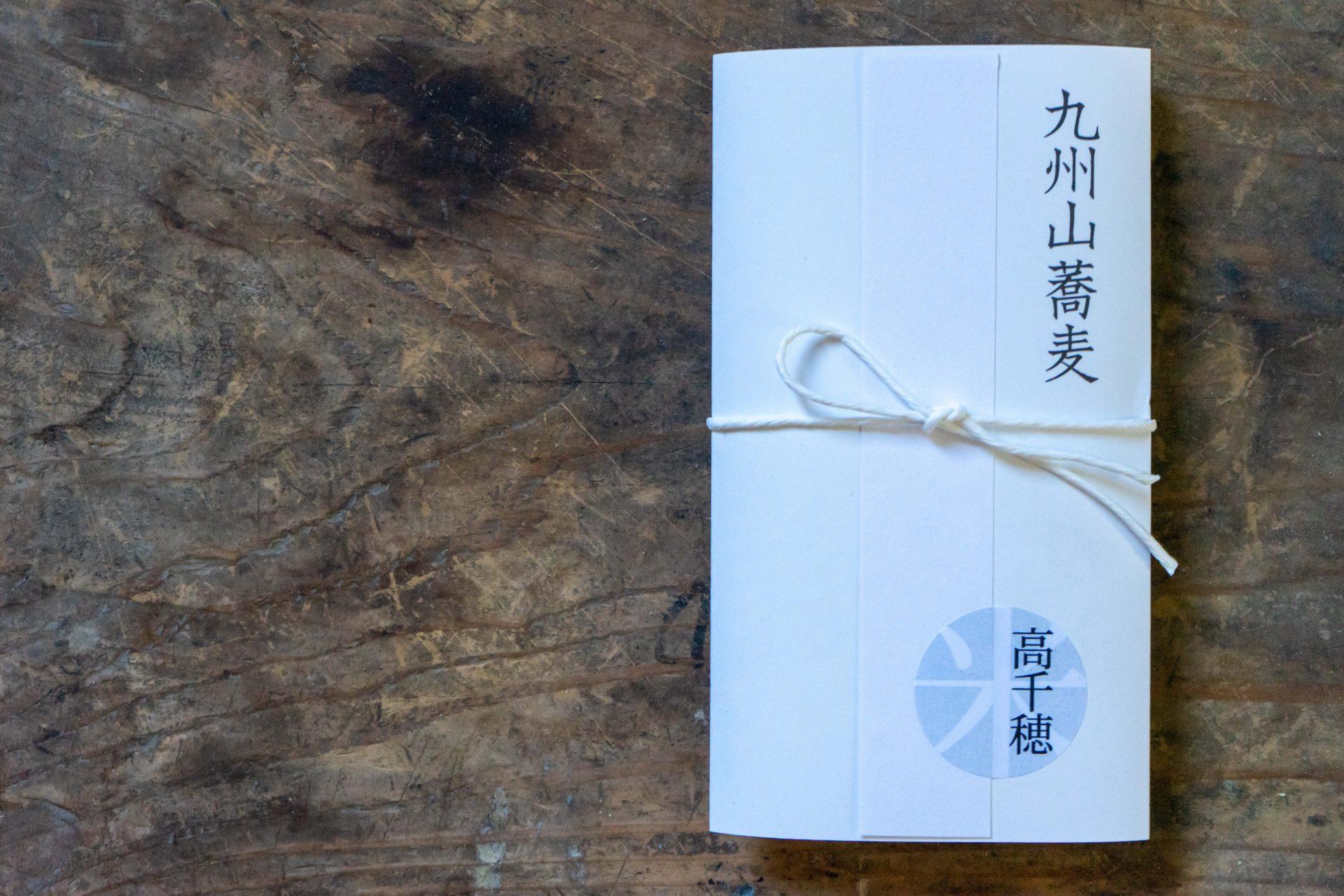 九州山蕎麦/高千穂(米)が発送されました